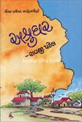 Ashrughar