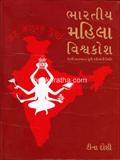 Bharatiya Mahila Vishvakosh