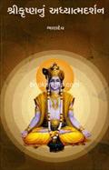 Shri Krishnanu Adhyatm Darshan