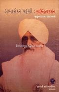 Prabhashankar Pattani : Vyaktitvdarshan