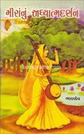 Miranu Adhyatm Darshan