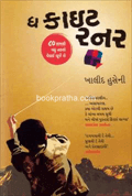 The Kite Runner ~ Gujarati