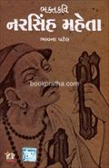 Bhaktkavi Narsinh Mehta