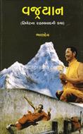 Vajrayana : Tibet Na Rahasyawadni Katha