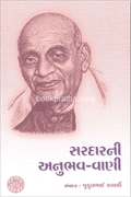 Sardarni Anubhav-Vani