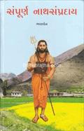 Sampurn Nath Sampraday