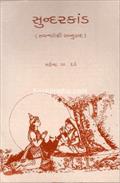 Sundarkand (Samshloki Anuwad)