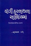 Yogi Harnathna Sannidhyama