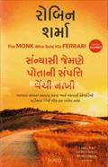 Sanyasi jemane potani sampatti vechi nakhi ~ The Monk Who Sold His Ferrari