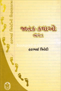 Jatak Kathao Vol.1-2 Set