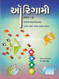 Origami - Kagal Valavani Kala  (Vol. 2)