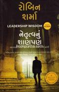 Netrutvanu Shanpan ~ Leadership Wisdom