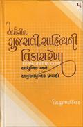 Arvachin Gujarati Sahityani Vikasrekha -5 (Adhunik ane anuadhunik prahavo)