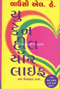 You Can Heal Your Life ~ Gujarati