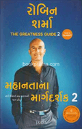 Mahanatana Margdarshak - 2 ~ The Greatness Guide 2