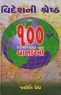 Videshni Shreshth 100 Vartao
