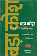 Bada Kosh (Hindi - Gujarati)