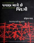 Jawab Mage Chhe Jindagi