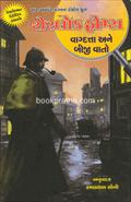 Sherlock Holmes -2 : Vagdatta Ane Biji Vato