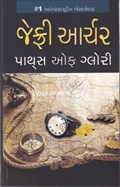 Paths of Glory ~ Gujarati