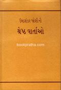 Umashankar Joshi Ni Shreshth Vartao