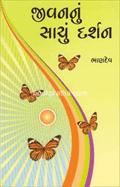 Jivannu Sachu Darshan