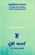 Tunki Varta (Sahitya Svaroop Parichay Shreni)
