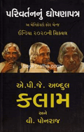 Parivartannu Ghoshanapatra ~ A Manifesto for Change