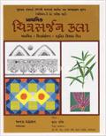 Prathmik Chitrasarjan Kala