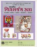 Madhyamik Chitrasarjan Kala