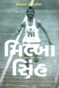 Milkha Singh : The Race of My Life ~ Gujarati