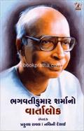 Bhagvatikumar Sharmano Vartalok