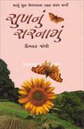 Sukhnu Sarnamu *