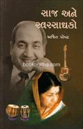 Saaj Ane Svarsadhako