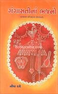 Gangasatina Bhajano