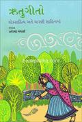 Rutugito : Loksahitya Ane Charni Sahityama