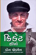 Cricket Shikho ~ How to Play Cricket