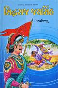 Siddhraj Jaisinh