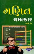 Ganit Chamatkar