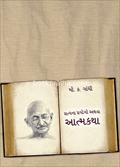 Satyana Prayogo Athava Atmkatha (Delux Edition, Hardcover)