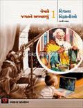 Jemane Jagatne Ajawalyu : Vishvana Vigyanio  Vol. 1 to 8 Set