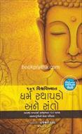 101 Vishvavikhyat Dharm Sthapako Ane Santo
