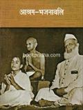 Ashram Bhajanavali