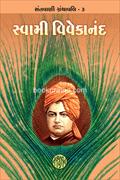 Swami Vivekanand *