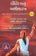 Kautilyanu Arthshastra