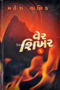 Ver Shikhar Vol. 1-2 Set