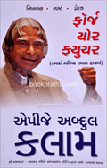Forge Your Future ~ Gujarati