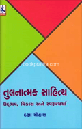 Tulanatmak Sahitya : Udbhav Vikas Ane Swarupcharcha