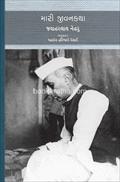Mari Jivankatha ~ Jawaharlal Nehru