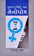 Samasya Strini : Naam Menopause